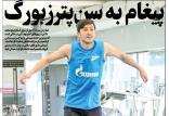 عناوین روزنامه های ورزشی پنجشنبه یکم اسفند ۱۳۹۸,روزنامه,روزنامه های امروز,روزنامه های ورزشی