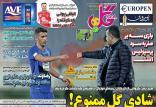 عناوین روزنامه های ورزشی چهارشنبه هفتم اسفند ۱۳۹۸,روزنامه,روزنامه های امروز,روزنامه های ورزشی