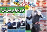عناوین روزنامه های ورزشی پنجشنبه هشتم اسفند ۱۳۹۸,روزنامه,روزنامه های امروز,روزنامه های ورزشی