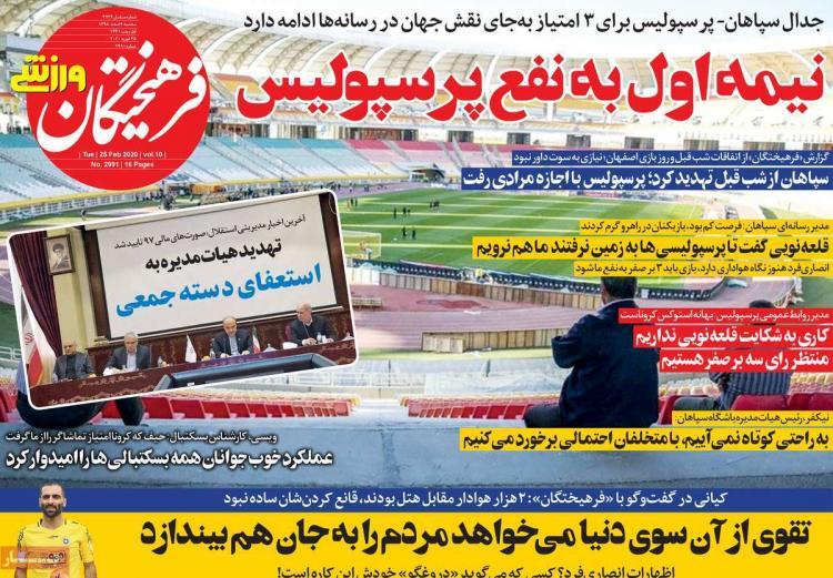 تیتر روزنامه های ورزشی سه شنبه ششم اسفند ۱۳۹۸,روزنامه,روزنامه های امروز,روزنامه های ورزشی