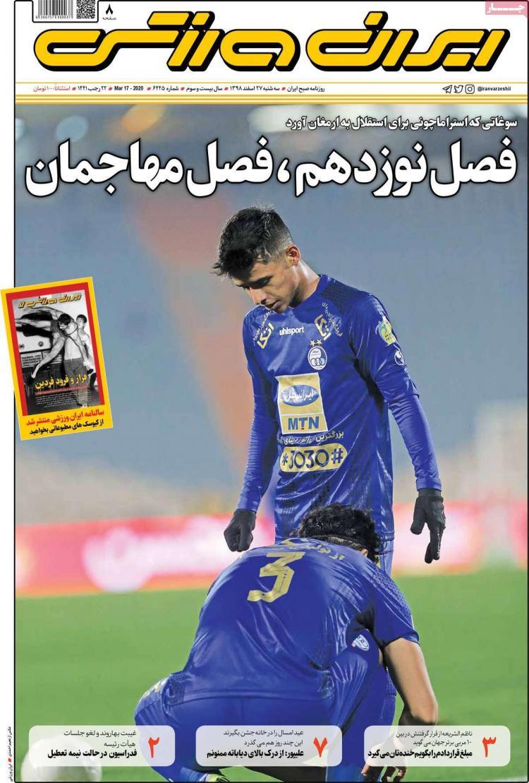تیتر روزنامه های ورزشی سه شنبه بیست و هفتم اسفند ۱۳۹۸,روزنامه,روزنامه های امروز,روزنامه های ورزشی