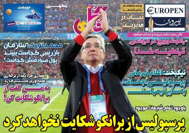 عناوین روزنامه های ورزشی چهارشنبه بیست و هشتم اسفند ۱۳۹۸,روزنامه,روزنامه های امروز,روزنامه های ورزشی