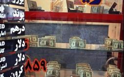 تعطیلی احتمالی صرافیها در بازار ارز