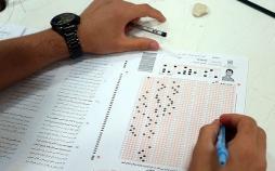 آزمون ارشد ۹۹,نهاد های آموزشی,اخبار آزمون ها و کنکور,خبرهای آزمون ها و کنکور