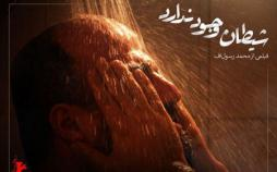 فیلم شیطان وجود نداردِ,اخبار فیلم و سینما,خبرهای فیلم و سینما,سینمای ایران