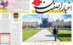 تیتر روزنامه های استانی سه شنبه بیست و هفتم اسفند ۱۳۹۸,روزنامه,روزنامه های امروز,روزنامه های استانی