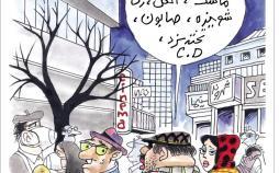 کاریکتاتور دلالان ماسک در ایران,کاریکاتور,عکس کاریکاتور,کاریکاتور اجتماعی