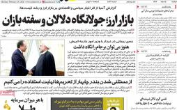 تیتر روزنامه های اقتصادی دوشنبه پنجم اسفند ۱۳۹۸,روزنامه,روزنامه های امروز,روزنامه های اقتصادی