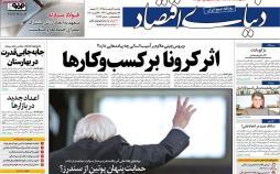 عناوین روزنامه های اقتصادی یکشنبه چهارم اسفند ۱۳۹۸,روزنامه,روزنامه های امروز,روزنامه های اقتصادی