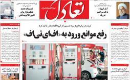 عناوین روزنامه های اقتصادی پنجشنبه هشتم اسفند ۱۳۹۸,روزنامه,روزنامه های امروز,روزنامه های اقتصادی