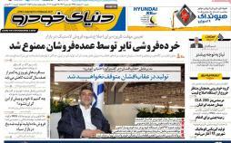 تیتر روزنامه های اقتصادی شنبه دهم اسفند ۱۳۹۸,روزنامه,روزنامه های امروز,روزنامه های اقتصادی