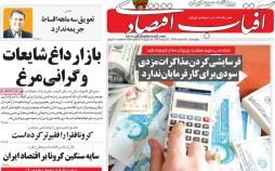 عناوین روزنامه های اقتصادی چهارشنبه بیست و هشتم اسفند ۱۳۹۸,روزنامه,روزنامه های امروز,روزنامه های اقتصادی