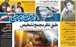 تیتر روزنامه های سیاسی شنبه سوم اسفند ۱۳۹۸,روزنامه,روزنامه های امروز,اخبار روزنامه ها