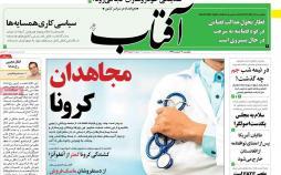 عناوین روزنامه های سیاسی یکشنبه چهارم اسفند ۱۳۹۸,روزنامه,روزنامه های امروز,اخبار روزنامه ها