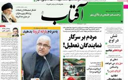 تیتر روزنامه های سیاسی شنبه دهم اسفند ۱۳۹۸,روزنامه,روزنامه های امروز,اخبار روزنامه ها