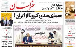 عناوین روزنامه های سیاسی یکشنبه یازدهم اسفند ۱۳۹۸,روزنامه,روزنامه های امروز,اخبار روزنامه ها