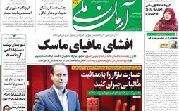 تیتر روزنامه های سیاسی دوشنبه دوازدهم اسفند ۱۳۹۸,روزنامه,روزنامه های امروز,اخبار روزنامه ها