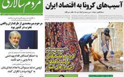 عناوین روزنامه های سیاسی سه شنبه سیزدهم اسفند ۱۳۹۸,روزنامه,روزنامه های امروز,اخبار روزنامه ها