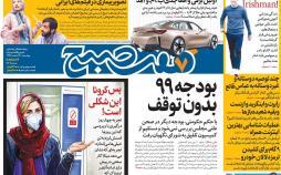 تیتر روزنامه های سیاسی چهارشنبه چهاردهم اسفند ۱۳۹۸,روزنامه,روزنامه های امروز,اخبار روزنامه ها