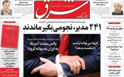 عناوین روزنامه های سیاسی پنجشنبه 15 اسفند ۱۳۹۸,روزنامه,روزنامه های امروز,اخبار روزنامه ها