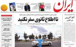 عناوین روزنامه های سیاسی شنبه هفدهم اسفند ۱۳۹۸,روزنامه,روزنامه های امروز,اخبار روزنامه ها
