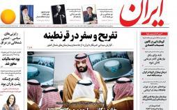 تیتر روزنامه های سیاسی دوشنبه نوزدهم اسفند ۱۳۹۸,روزنامه,روزنامه های امروز,اخبار روزنامه ها