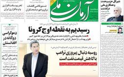 عناوین روزنامه های سیاسی سه شنبه بیستم اسفند ۱۳۹۸,روزنامه,روزنامه های امروز,اخبار روزنامه ها