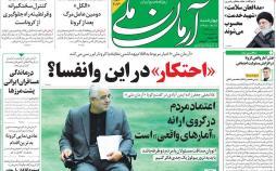 تیتر روزنامه های سیاسی چهارشنبه بیست و یکم اسفند ۱۳۹۸,روزنامه,روزنامه های امروز,اخبار روزنامه ها
