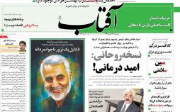 تیتر روزنامه های سیاسی سه شنبه بیست و هفتم اسفند ۱۳۹۸,روزنامه,روزنامه های امروز,اخبار روزنامه ها