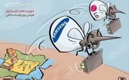 کارتون خروج برندهای خارجی از کشور,کاریکاتور,عکس کاریکاتور,کاریکاتور اجتماعی