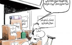 کارتون افزایش قیمت ماسک,کاریکاتور,عکس کاریکاتور,کاریکاتور اجتماعی