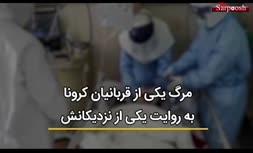 فیلم/ روایت یکی از نزدیکان قربانی ویروس کرونا در قم