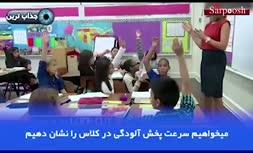 فیلم/ نحوه پخش ویروس کرونا در مدارس؛ فاجعه ای که باید پیشگیری شود !