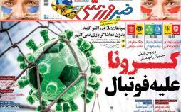 عناوین روزنامه های ورزشی یکشنبه چهارم اسفند ۱۳۹۸,روزنامه,روزنامه های امروز,روزنامه های ورزشی
