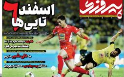 تیتر روزنامه های ورزشی شنبه سوم اسفند ۱۳۹۸,روزنامه,روزنامه های امروز,روزنامه های ورزشی