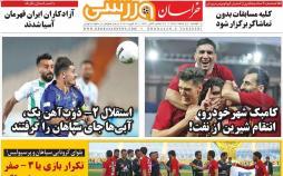 تیتر روزنامه های ورزشی دوشنبه پنجم اسفند ۱۳۹۸,روزنامه,روزنامه های امروز,روزنامه های ورزشی