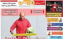 عناوین روزنامه های ورزشی یکشنبه یازدهم اسفند ۱۳۹۸,روزنامه,روزنامه های امروز,روزنامه های ورزشی