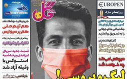 تیتر روزنامه های ورزشی چهارشنبه چهاردهم اسفند ۱۳۹۸,روزنامه,روزنامه های امروز,روزنامه های ورزشی