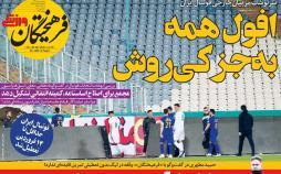 عناوین روزنامه های ورزشی پنجشنبه 15 اسفند ۱۳۹۸,روزنامه,روزنامه های امروز,روزنامه های ورزشی