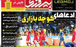 عناوین روزنامه های ورزشی سه شنبه بیستم اسفند ۱۳۹۸,روزنامه,روزنامه های امروز,روزنامه های ورزشی