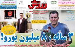 تیتر روزنامه های ورزشی چهارشنبه بیست و یکم اسفند ۱۳۹۸,روزنامه,روزنامه های امروز,روزنامه های ورزشی