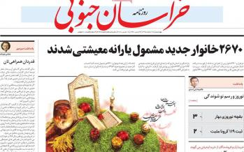عناوین روزنامه های استانی چهارشنبه بیست و هشتم اسفند ۱۳۹۸,روزنامه,روزنامه های امروز,روزنامه های استانی