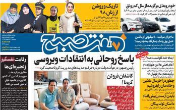 عناوین روزنامه های سیاسی پنجشنبه بیست و دوم اسفند ۱۳۹۸,روزنامه,روزنامه های امروز,اخبار روزنامه ها