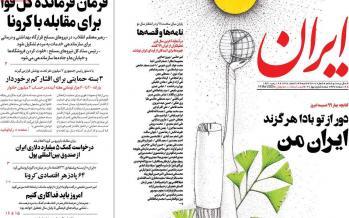عناوین روزنامه های سیاسی شنبه بیست و چهارم اسفند ۱۳۹۸,روزنامه,روزنامه های امروز,اخبار روزنامه ها