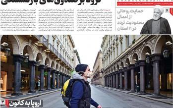 تیتر روزنامه های سیاسی یکشنبه بیست و پنجم اسفند ۱۳۹۸,روزنامه,روزنامه های امروز,اخبار روزنامه ها