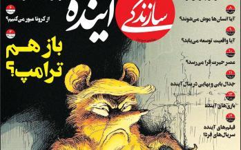 عناوین روزنامه های سیاسی دوشنبه بیست و ششم اسفند ۱۳۹۸,روزنامه,روزنامه های امروز,اخبار روزنامه ها