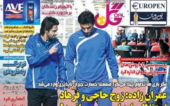 عناوین روزنامه های ورزشی شنبه بیست و چهارم اسفند ۱۳۹۸,روزنامه,روزنامه های امروز,روزنامه های ورزشی