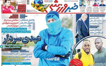 تیتر روزنامه های ورزشی یکشنبه بیست و پنجم اسفند ۱۳۹۸,روزنامه,روزنامه های امروز,روزنامه های ورزشی