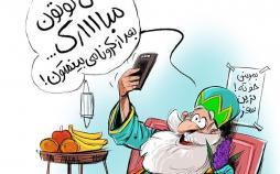 کاریکاتور در مورد وضعیت عمو نوروز در سال 99,کاریکاتور,عکس کاریکاتور,کاریکاتور اجتماعی