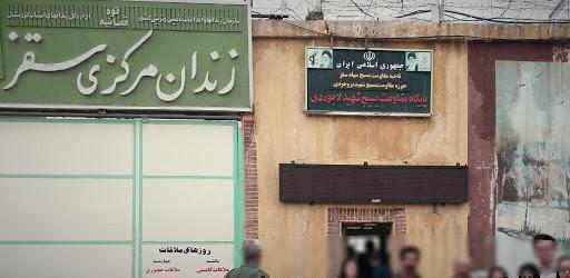 شورش در زندان سقز/ ۸۰ زندانی فرار کردند